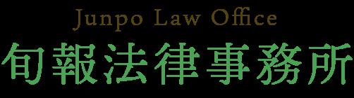 旬報法律事務所